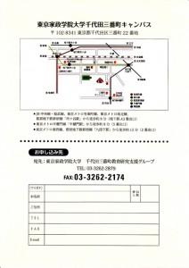 公開セミナーポスター1-22