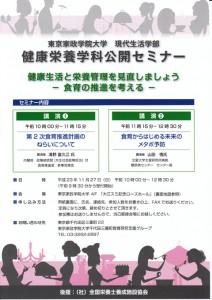 公開セミナーポスター1-12