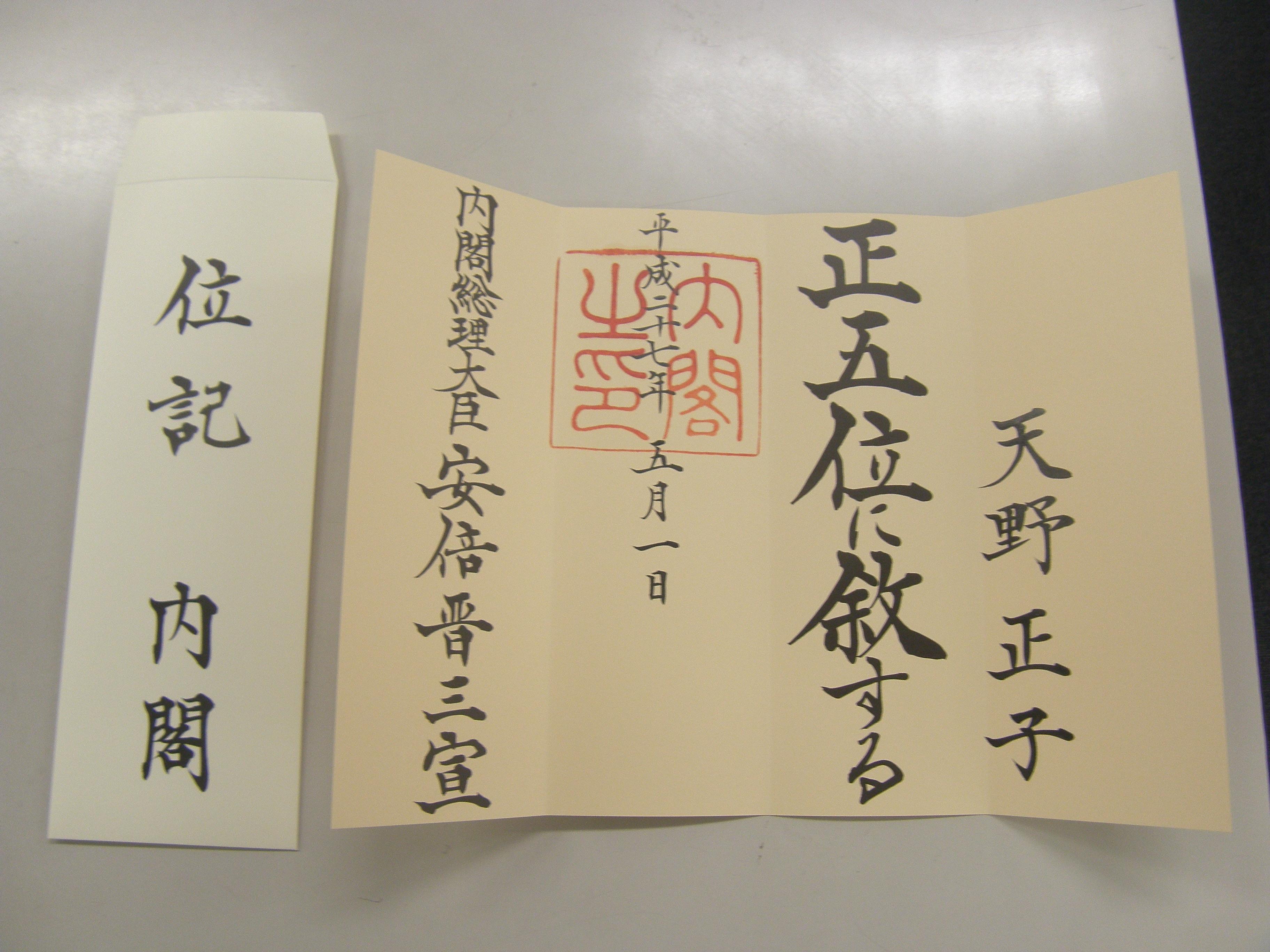 故天野正子前学長先生 叙位・叙勲について | 東京家政学院大学