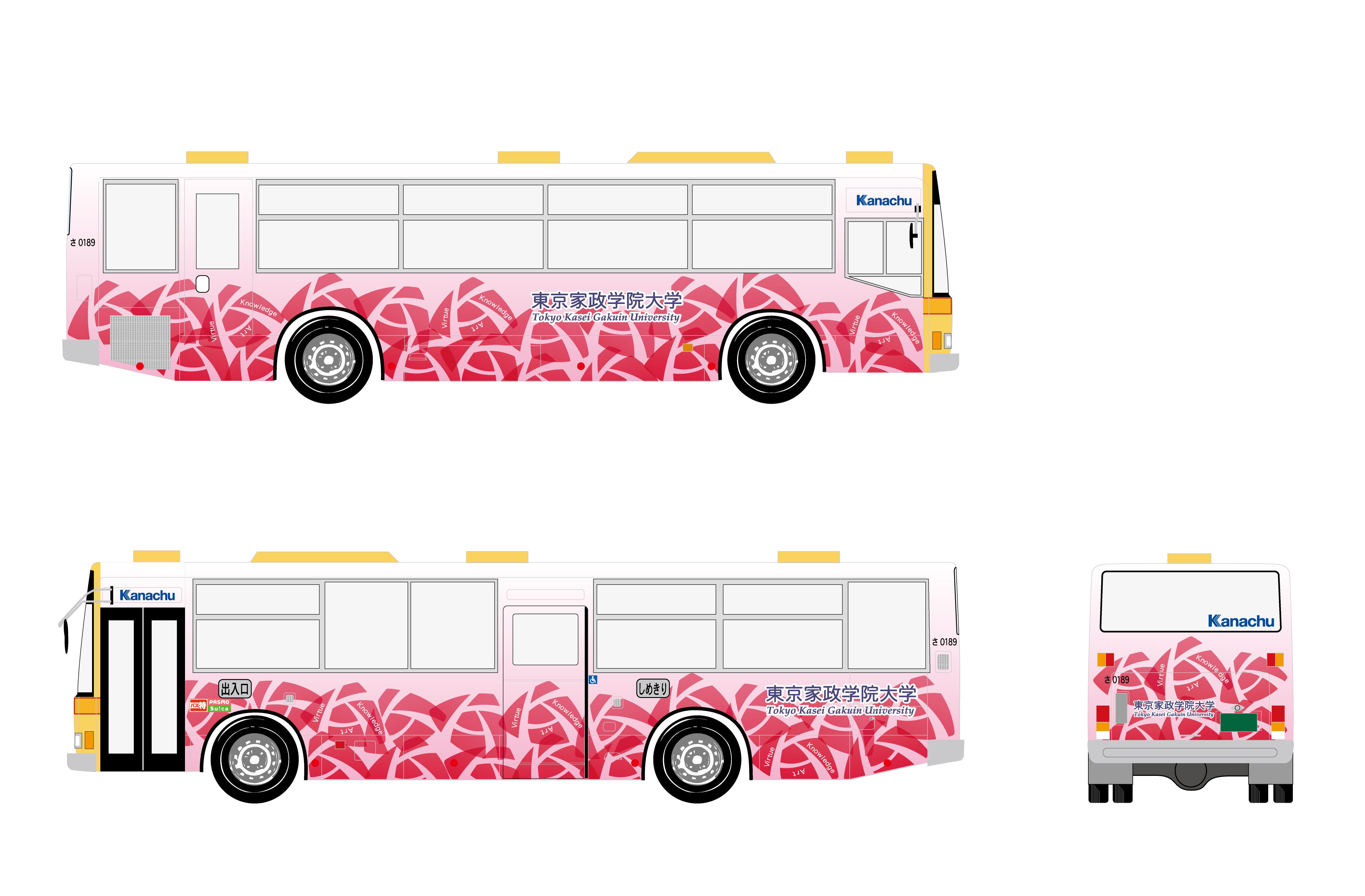 東京家政学院大学ラッピングバス