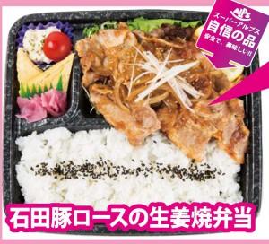 石田豚ロースの生姜焼弁当