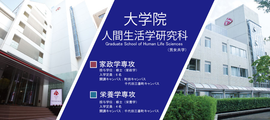 大学院 人間生活学研究科(男女共学)Graduate school (千代田三番町キャンパス)(町田キャンパス)